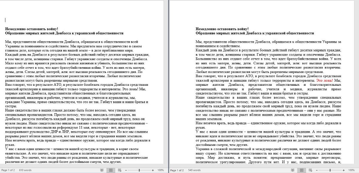 Слева: оригинал, направленный Суркову; справа: вариант, опубликованный на сайте «Русского Репортера»