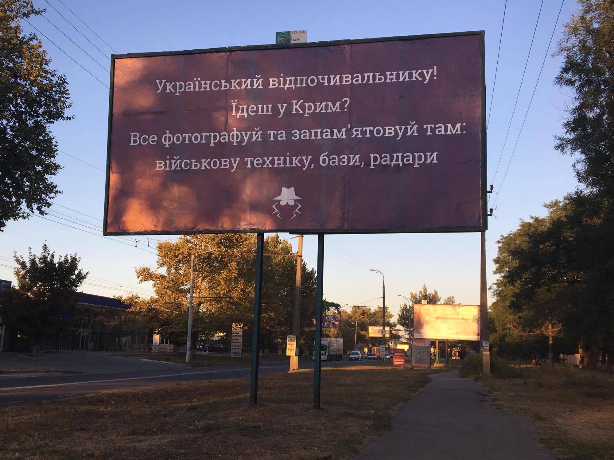 «Украинский отдыхающий! Едешь в Крым? Все там фотографируй и запоминай: военную технику, базы, радары»—фото со страницы Антона Годзы в Фейсбуке (источник).