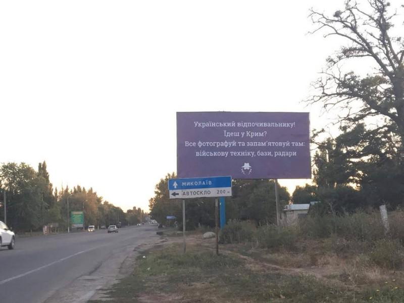 Биллборд на Бериславском шоссе (фото передал Антон Годза)