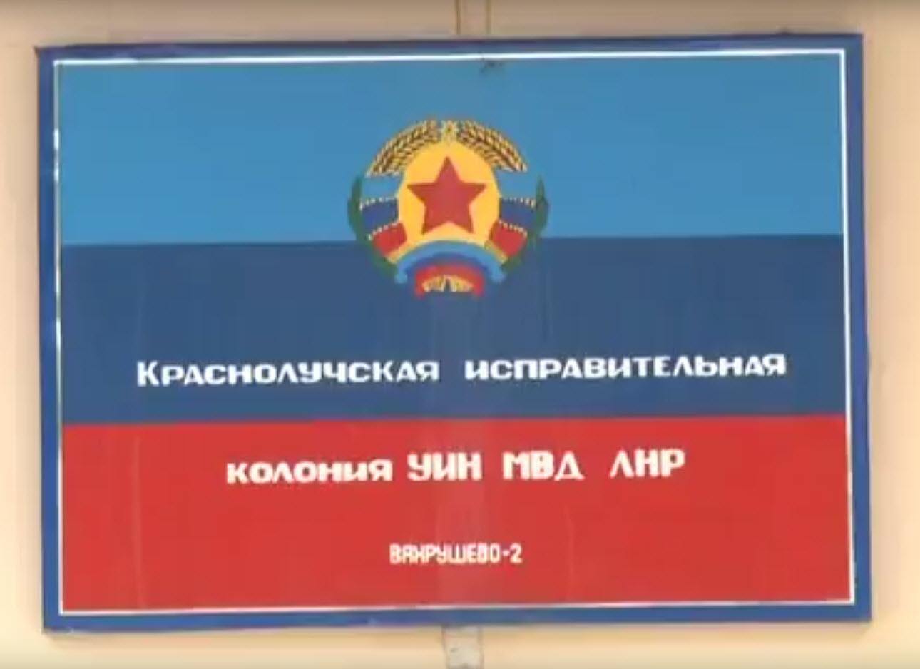 Вход в колонию в репортаже канала «Луганск 24» (источник)
