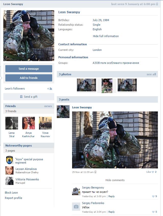 Скриншот удаленной страницы «Свомпи» ВКонтакте.