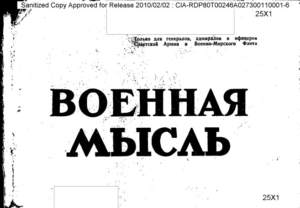 HISTINT: Изучение рассекреченных советских военных журналов из архива ЦРУ