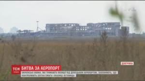 Украинцы под Донецким аэропортом: анализ недавних экстраординарных заявлений о военной победе ВСУ