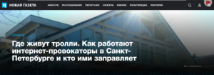 Российские журналисты против «фабрики троллей»