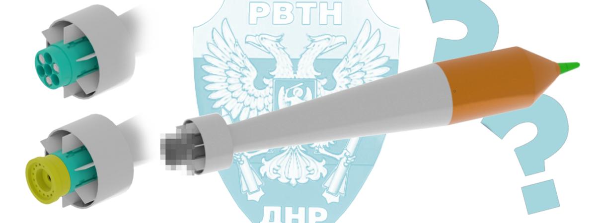 Ракетные войска сепаратистов: правда и вымысел