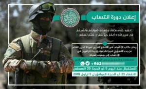 Попытки «Хайат Тахрир аш-Шам» укрепить контроль над Идлибом перед наступлением Асада