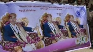 Проект «Йемен»: DHA10002 – Удар по свадьбе в Санабане